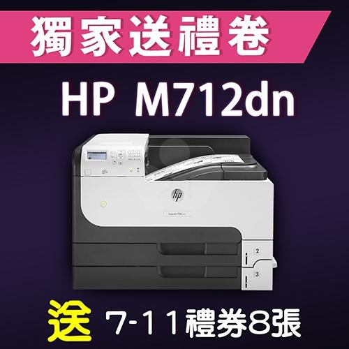【獨家加碼送800元7-11禮券】HP LaserJet Enterprise 700 M712dn A3黑白雙面網路雷射印表機 送 7-11禮券800元- 適用原廠網登錄活動
