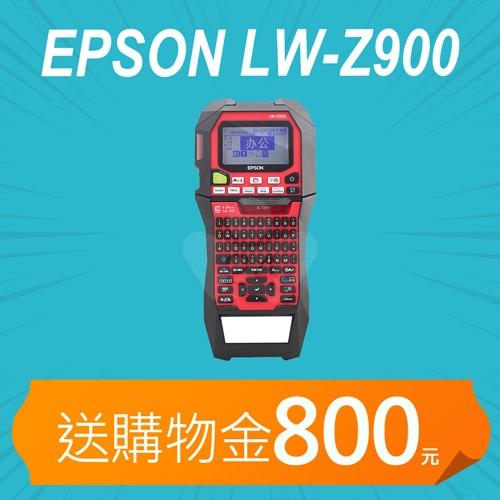 【加碼送購物金1000元】EPSON LW-Z900 工業手持標籤印表機