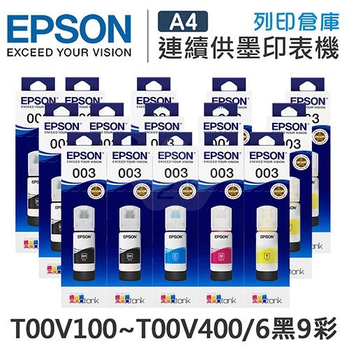 EPSON T00V100~T00V400 原廠盒裝墨水組(6黑9彩)