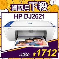 【資訊月下殺優惠】HP DeskJet 2621 相片噴墨多功能事務機