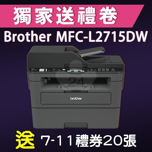 【獨家加碼送2000元7-11禮券】Brother MFC-L2715DW 黑白無線自動雙面傳真雷射複合機