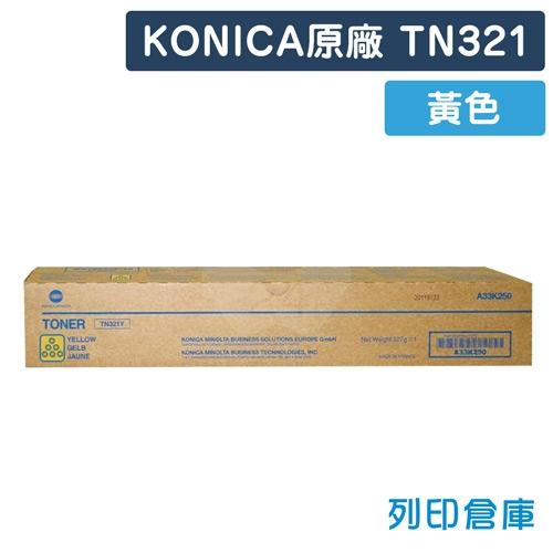 KONICA MINOLTA TN321Y 原廠影印機黃色碳粉匣