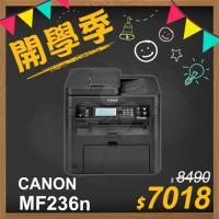 【開學季】Canon imageCLASS MF236n 黑白網路雷射多功能複合機
