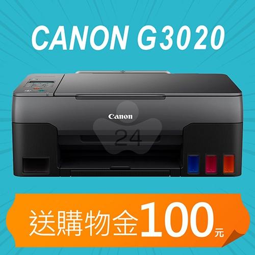 【加碼送購物金100元】Canon PIXMA G3020 A4大供墨複合機