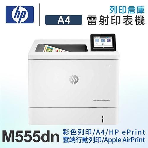 HP Color LaserJet Enterprise M555dn 辦公用彩色雷射印表機