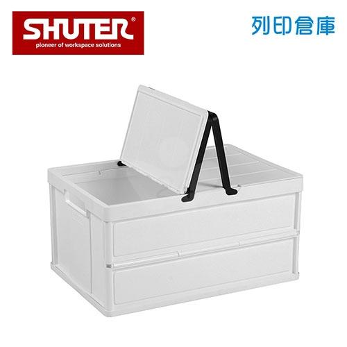 SHUTER 樹德 FB-4531HL 手提摺疊籃 白色(箱+蓋)/組