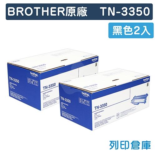 BROTHER TN-3350 / TN3350 原廠黑色碳粉匣(2黑)