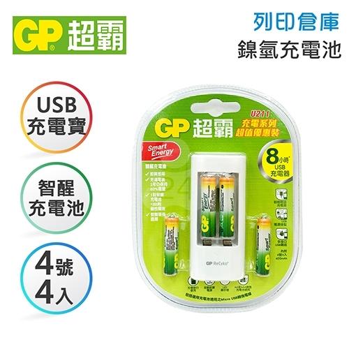 GP超霸 USB超值組充電器+400mAh-4號 智醒充電池4入