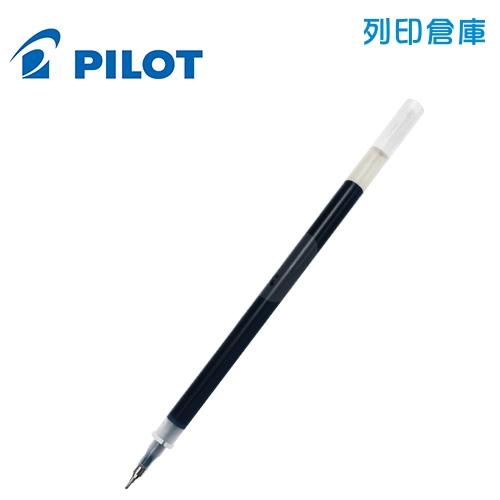 PILOT 百樂 BLS-HC4-L 藍色 0.4 超細鋼珠筆芯 1支