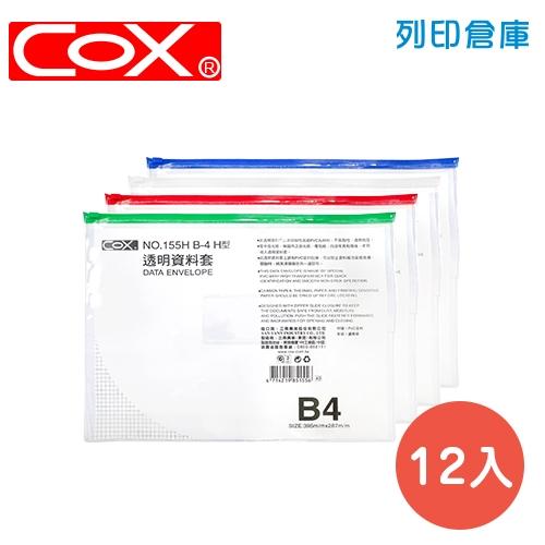 COX 三燕 NO.155H 拉鏈資料袋 (橫式B4) 12入/箱 (混色)