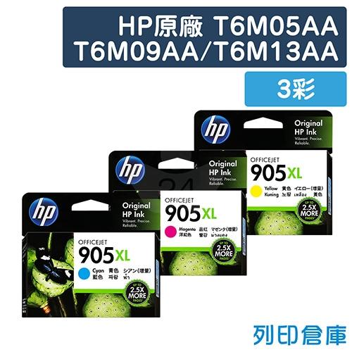 HP T6M05AA / T6M09AA / T6M13AA (NO.905XL) 原廠高容量墨水匣超值組(3彩)