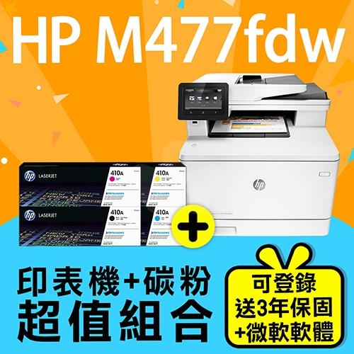 【印表機+碳粉延長保固組】HP Color LaserJet Pro MFP M477fdw 彩色雷射雙面傳真觸控複合機 + CF410A~CF413A 原廠碳粉匣組 (1黑3彩)