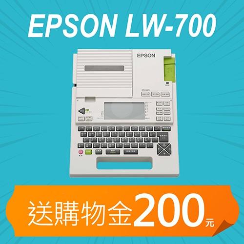 【加碼送購物金200元】EPSON LW-700 創意無窮可攜式標籤機