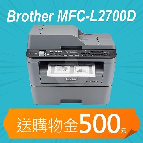 【加碼送購物金1000元】Brother MFC-L2700D 高速雙面多功能黑白雷射傳真複合機