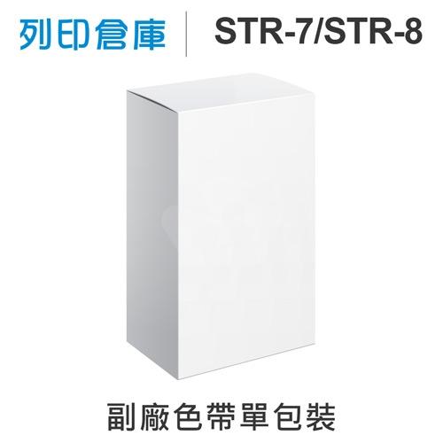 【相容色帶】For SANYO STR-7 / STR-8 副廠黑紅雙色打卡鐘色帶