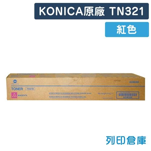 KONICA MINOLTA TN321M 原廠影印機紅色碳粉匣