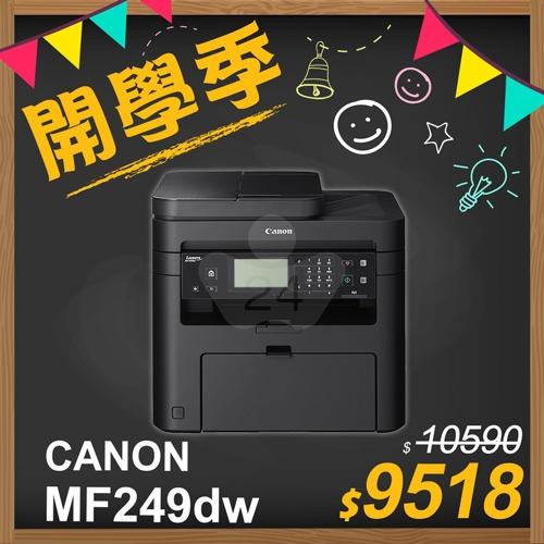 【開學季】Canon imageCLASS MF249dw 多功能Wi-Fi黑白雷射印表機