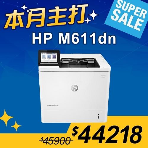 【本月主打】HP LaserJet Enterprise M611dn 黑白雷射印表機