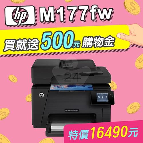 【獨家加碼送500元購物金】HP Color LaserJet Pro MFP M177fw 彩色雷射傳真複合機- 適用原廠網登錄活動
