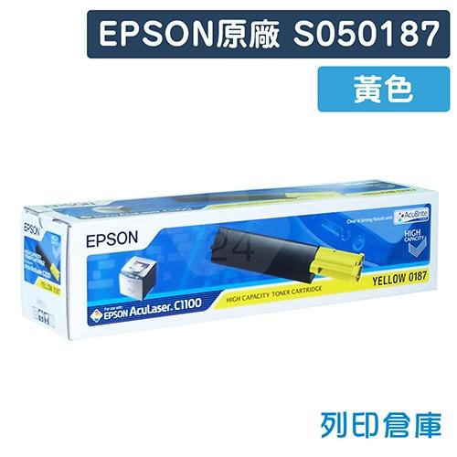 EPSON S050187 原廠黃色碳粉匣