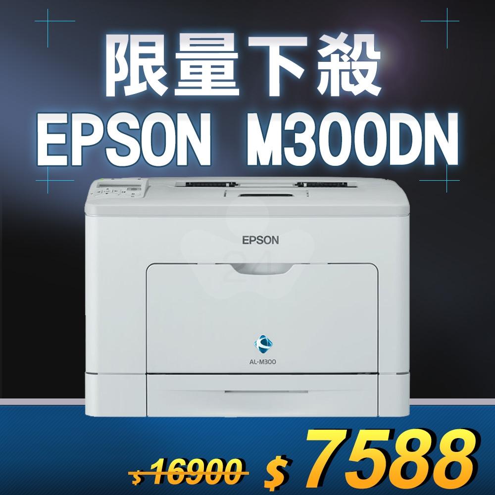 Epson WorkForce AL-M300DN 黑白雷射網路印表機