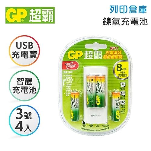 GP超霸 USB超值組充電器+1000mAh-3號 智醒充電池4入