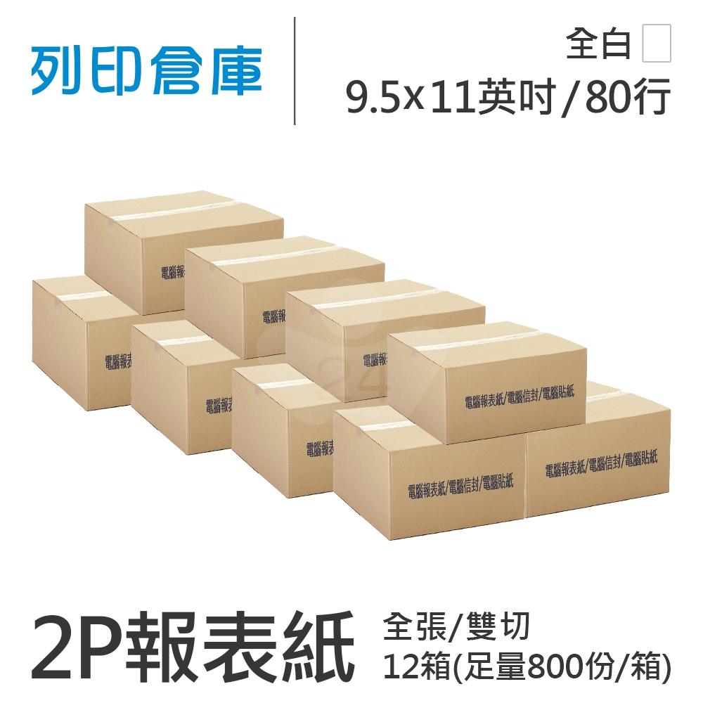 【電腦連續報表紙】 80行 9.5*11*2P 全白/ 雙切 全張 /超值組12箱(足量800份)