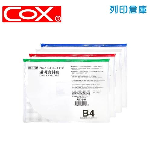 COX 三燕 NO.155H 拉鏈資料袋 (橫式B4) 1個 (混色)