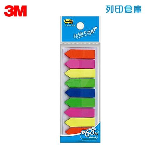 3M 利貼螢光箭頭標籤 584-9 (9色/包)