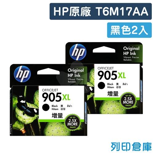 HP T6M17AA (NO.905XL) 原廠黑色高容量墨水匣超值組(2黑)