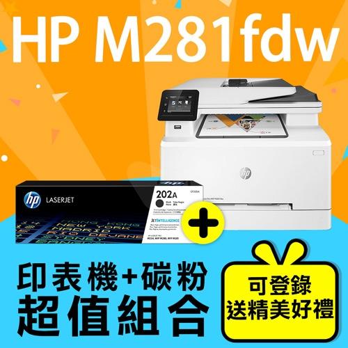 【印表機+碳粉延長保固組】HP Color LaserJet Pro MFP M281fdw 無線雙面觸控彩色雷射傳真複合機 + CF500A 原廠黑色碳粉匣