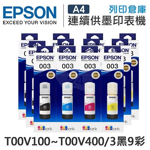 EPSON T00V100~T00V400 原廠盒裝墨水組(3黑9彩)