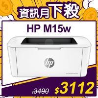 【資訊月下殺優惠】HP LaserJet Pro M15w 無線黑白雷射印表機