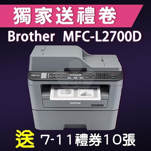 【獨家加碼送1000元7-11禮券】Brother MFC-L2700D 高速雙面多功能黑白雷射傳真複合機