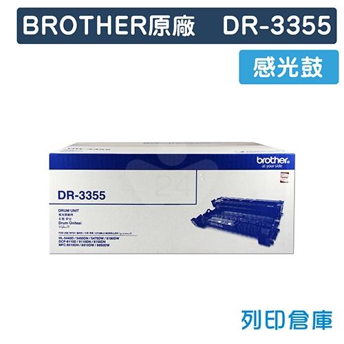 BROTHER DR-3355 / DR3355 原廠感光鼓