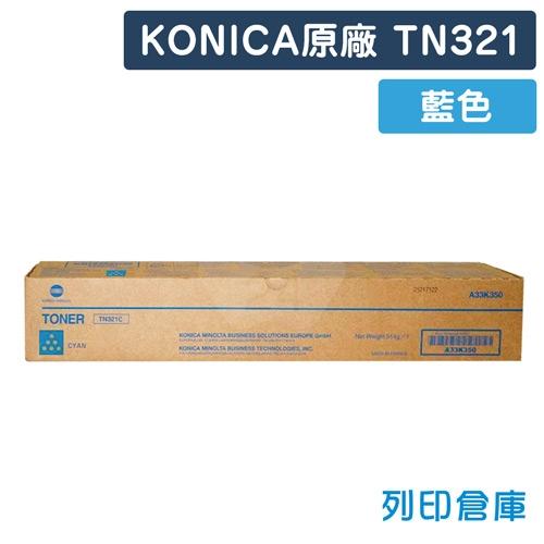 KONICA MINOLTA TN321C 原廠影印機藍色碳粉匣