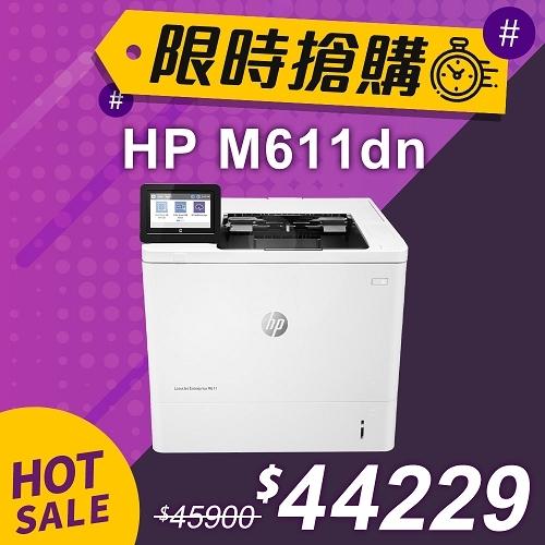 【限時搶購】HP LaserJet Enterprise M611dn 黑白雷射印表機