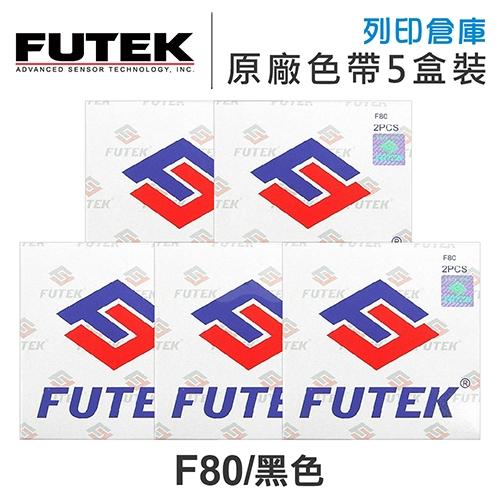 FUTEK F80 原廠黑色色帶超值組(5盒)  ( Futek F80 / F80+ / F90 / F8000 / F9000 )