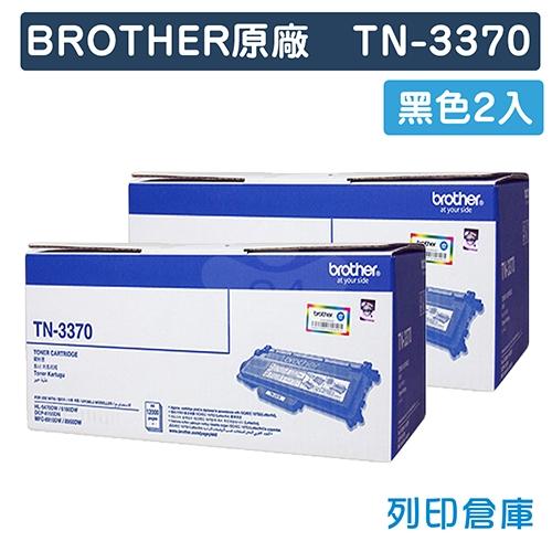 Brother TN-3370 原廠黑色碳粉匣(2黑)