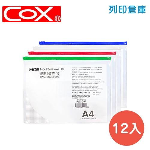 COX 三燕 NO.154H 拉鏈資料袋 (橫式A4) 12入/箱 (混色)