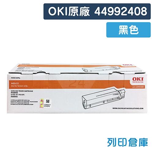 OKI 44992408 / MB451 原廠黑色碳粉匣