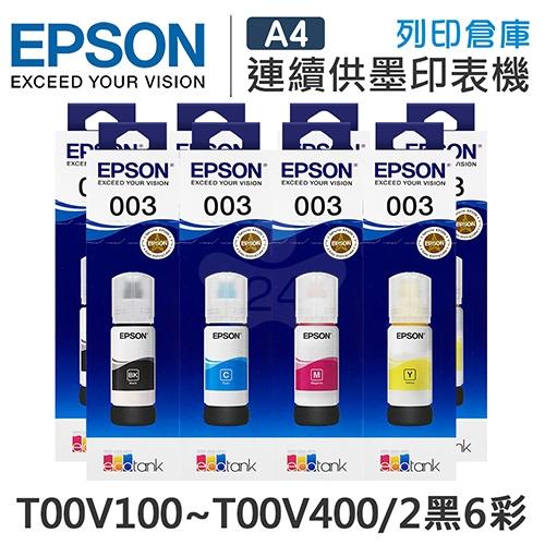 EPSON T00V100~T00V400 原廠盒裝墨水組(2黑6彩)