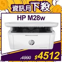 【資訊月下殺優惠】HP LaserJet Pro M28w 無線黑白雷射多功事務機
