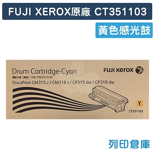 Fuji Xerox DocuPrint CP315dw (CT351103) 原廠黃色感光鼓