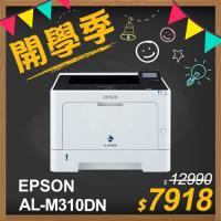 【開學季】EPSON AL-M310DN 黑白雷射印表機