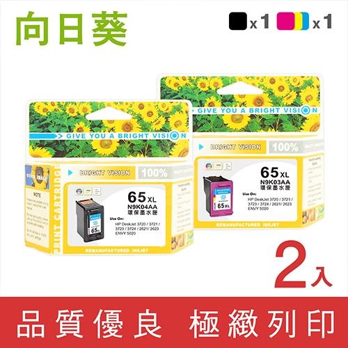 向日葵 for HP NO.65XL / 1黑1彩超值組 (N9K04AA+N9K03AA) 高容量環保墨水匣