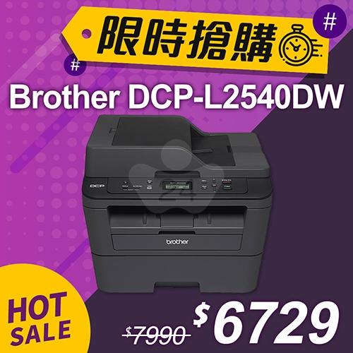 【限時搶購】Brother DCP-L2540DW 無線雙面多功能黑白雷射複合機