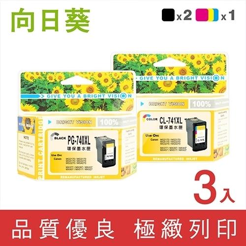 向日葵 for Canon PG-740XL + CL-741XL / 2黑1彩高容量超值組環保墨水匣
