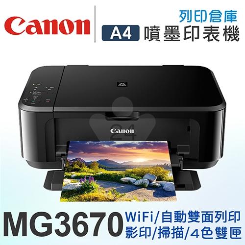 Canon PIXMA MG3670 無線多功能相片複合機(經典黑)