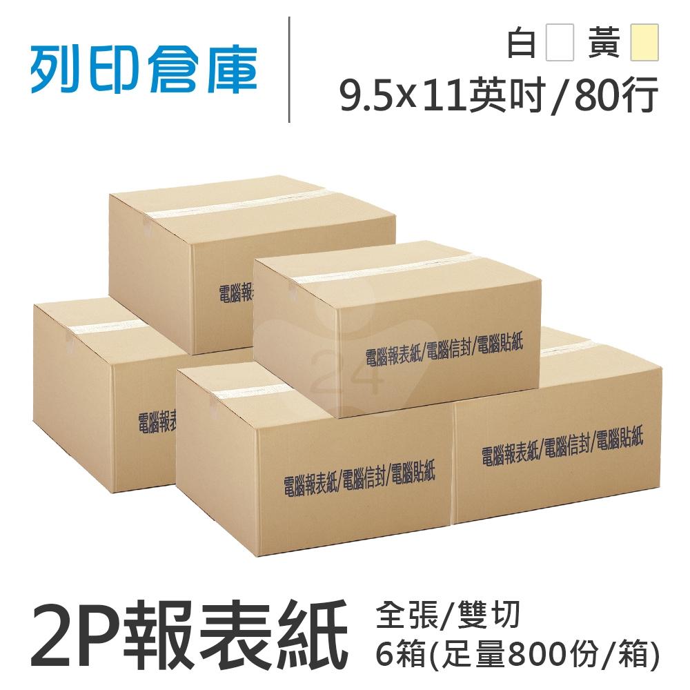 【電腦連續報表紙】 80行 9.5*11*2P 白黃/ 全張 雙切 /超值組6箱(足量800份/箱)